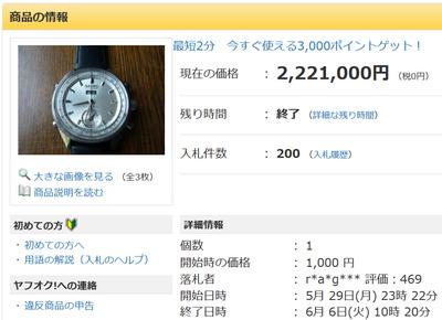 Seiko_counter_chrono