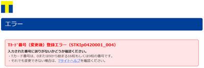 Tcard_regist_error