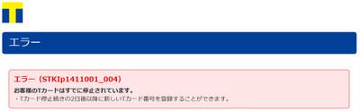 Tcard_renewal_error