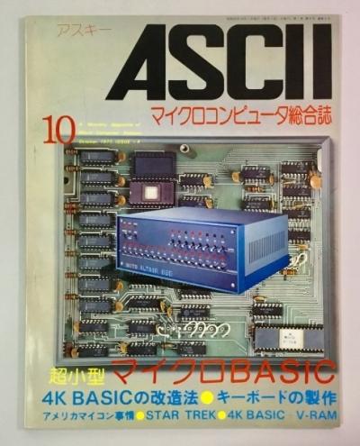 Ascii197710