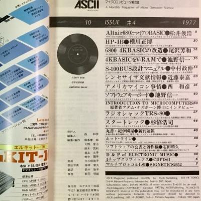 Ascii197710m