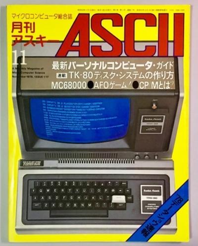 Ascii7811