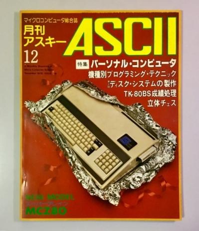 Ascii7812