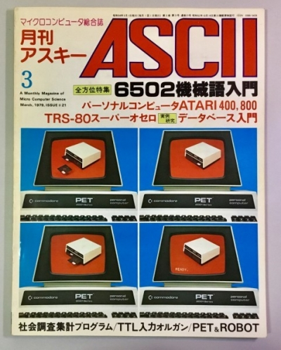 Ascii7903
