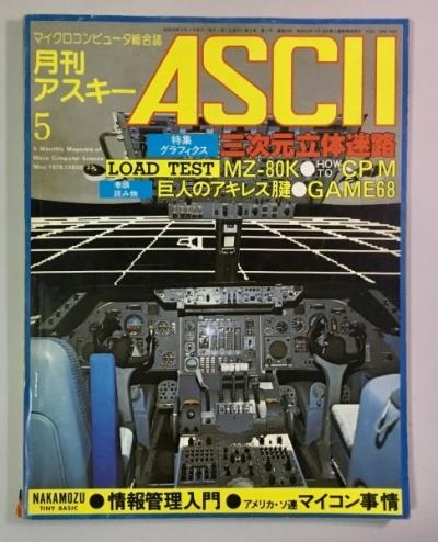 Ascii7905