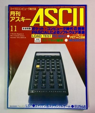Ascii7911