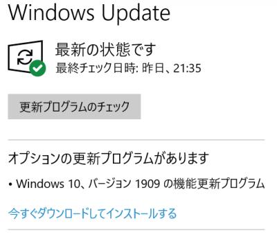 Winupdate1909
